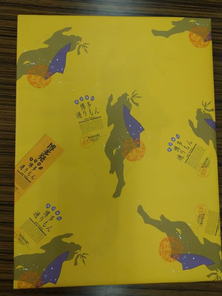 黄色い博多通りもんの箱