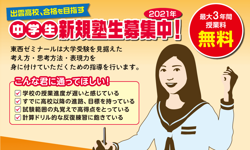 出雲高校の合格を目指す中学生新規塾生募集 授業料無料