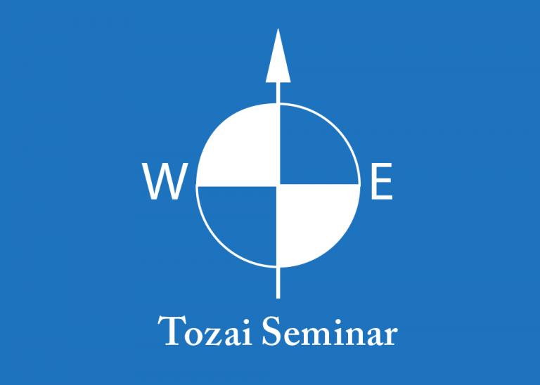 Tozai Seminar
